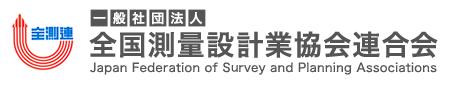 一般社団法人全国測量設計業協会連合会